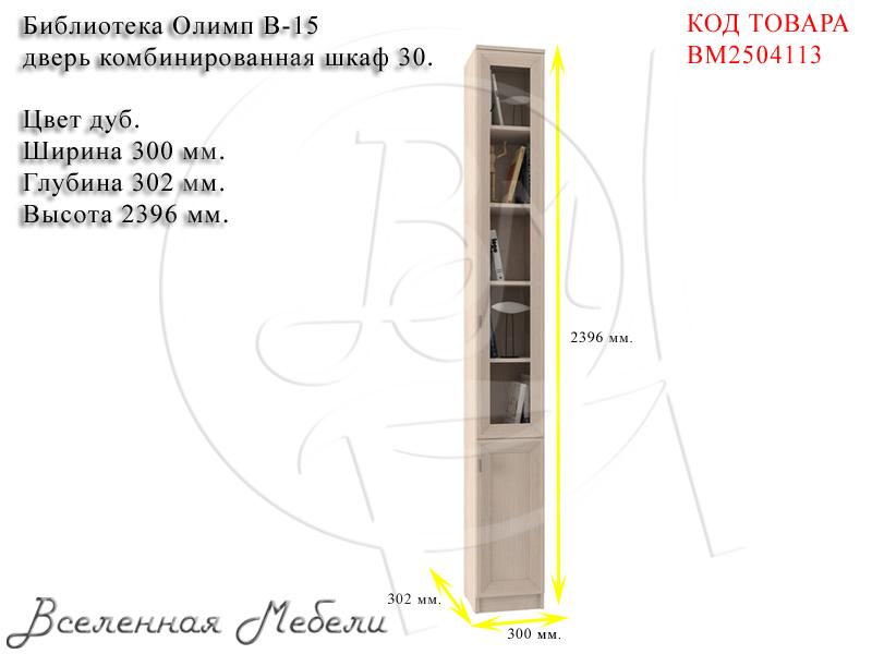 Шкаф библиотека с комбинрованными дверьми.