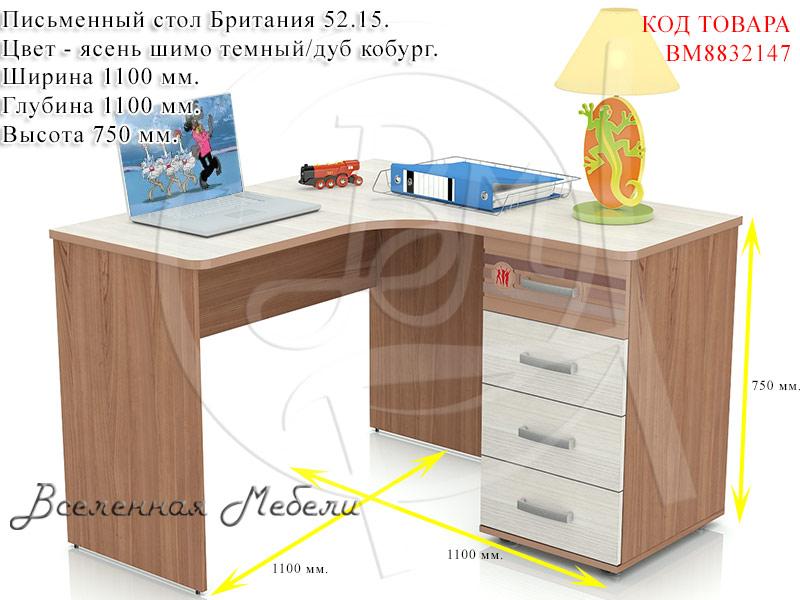 Письменный стол британия 52.15 цвет ясень шимо темный/дуб ко.